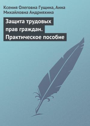 Защита трудовых прав граждан. Практическое пособие photo №1