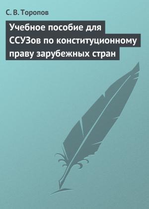 Учебное пособие для ССУЗов по конституционному праву зарубежных стран Foto №1