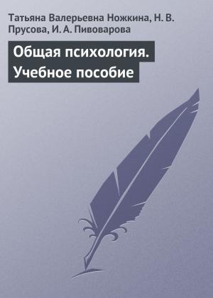 Общая психология. Учебное пособие photo №1