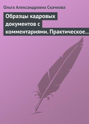 Образцы кадровых документов с комментариями. Практическое пособие photo №1