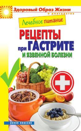Лечебное питание. Рецепты при гастрите и язвенной болезни photo №1