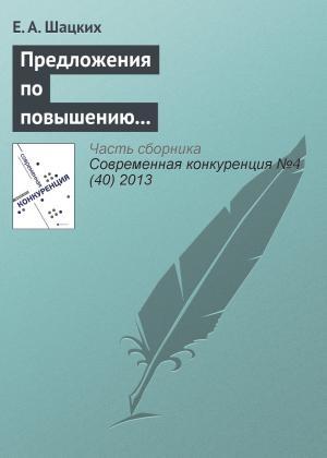 Предложения по повышению конкурентоспособности российских предприятий черной металлургии