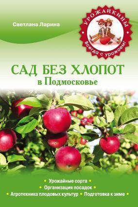 Сад без хлопот в Москве и Московской области photo №1