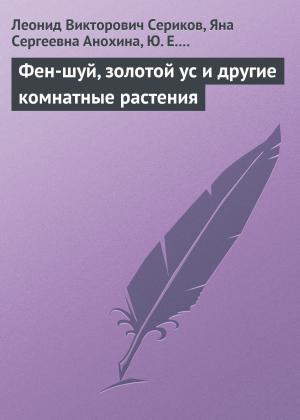 Фен-шуй, золотой ус и другие комнатные растения Foto №1