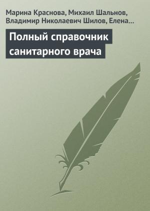 Полный справочник санитарного врача photo №1