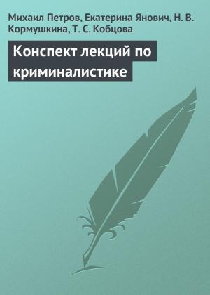 Конспект лекций по криминалистике photo №1