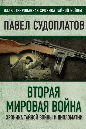 Вторая мировая война. Хроника тайной войны и дипломатии Foto №1