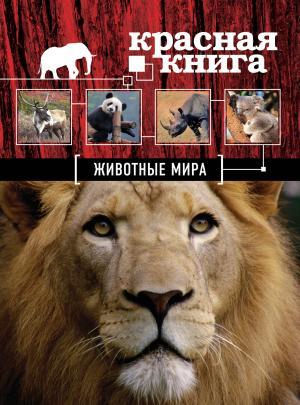 Красная книга. Животные мира photo №1