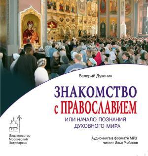 Знакомство с Православием photo №1