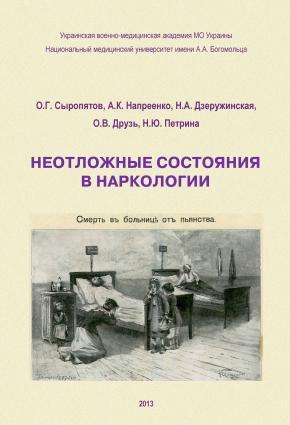Неотложные состояния в наркологии. Учебное пособие photo №1