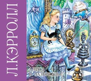Алиса в зазеркалье Foto №1