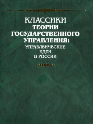 Рассуждение о непременных государственных законах photo №1