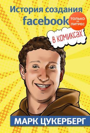Марк Цукерберг. История создания Facebook photo №1