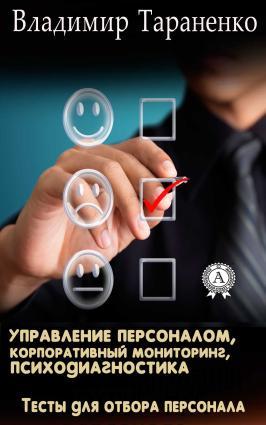 Управление персоналом, корпоративный мониторинг, психодиагностика Foto №1
