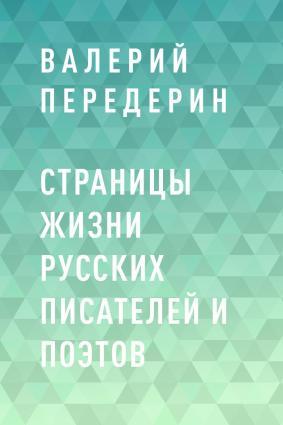 Страницы жизни русских писателей и поэтов photo №1