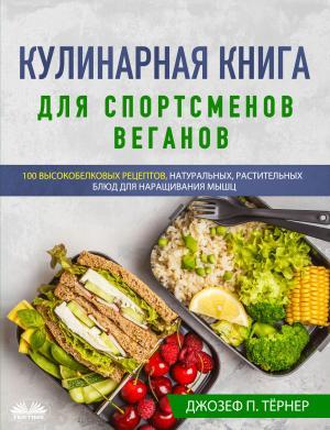 Кулинарная Книга Для Спортсменов Веганов photo №1