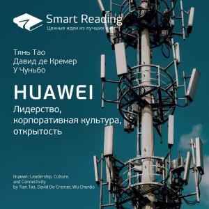 Ключевые идеи книги: Huawei. Лидерство, корпоративная культура, открытость. Тянь Тао, Давид де Кремер, У Чуньбо photo №1