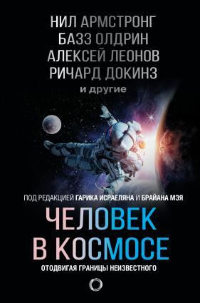 Человек в космосе. Отодвигая границы неизвестного Foto №1