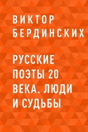Русские поэты 20 века. Люди и судьбы photo №1