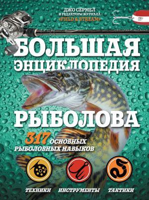 Большая энциклопедия рыболова. 317 основных рыболовных навыков photo №1