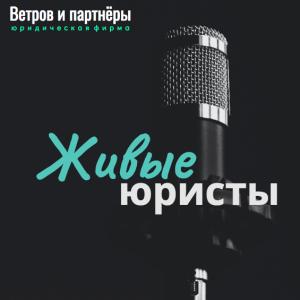 Максим Лагутин: «Б-152», г. Москва: прямой эфир с юрфирмой Ветров и партнеры photo №1