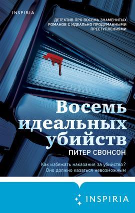 Восемь идеальных убийств Foto №1