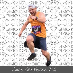 #7-4; Бег в России сейчас: parkrun Интервью с Максимом Егоровым Foto №1
