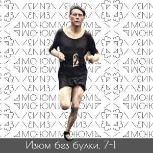 #7-1; Первые абсолютные чемпионы мира по бегу: Нурми — Колехмайнен — Вирен Foto №1
