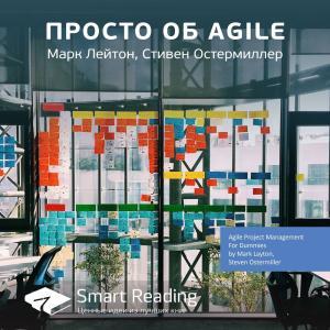Ключевые идеи книги: Просто об Agile. Марк Лейтон, Стивен Остермиллер Foto №1