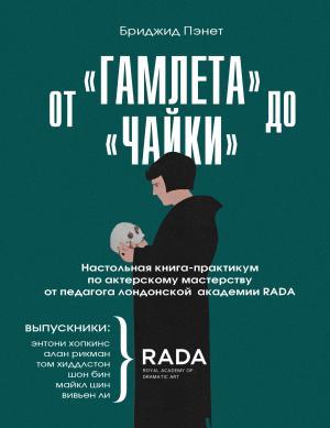 От «Гамлета» до «Чайки». Настольная книга-практикум по актерскому мастерству от педагога лондонской академии RADA The Royal Academy of Dramatic Art photo №1