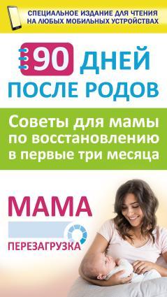 90 дней после родов. Мама. Перезагрузка. Советы для мамы по восстановлению в первые три месяца Foto №1