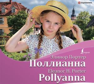 Поллианна / Pollyanna photo №1