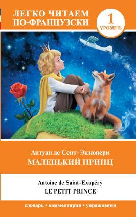 Маленький принц / Le Petit Prince. Уровень 1 photo №1