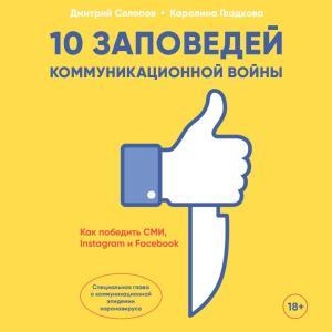 10 заповедей коммуникационной войны. Как победить СМИ, Instagram и Facebook photo №1