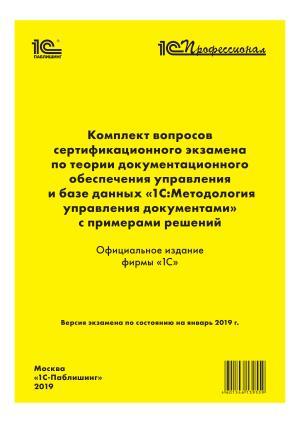 Комплект вопросов сертификационного экзамена «1С:Профессионал» по теории документационного обеспечения управления... Foto №1