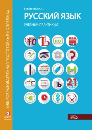 Русский язык. Учебник-практикум. Часть 1 photo №1