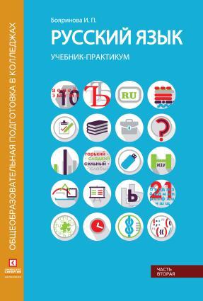 Русский язык. Учебник-практикум. Часть 2 Foto №1
