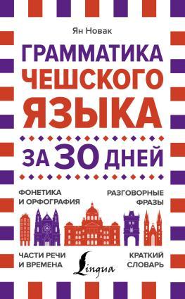 Грамматика чешского языка за 30 дней photo №1