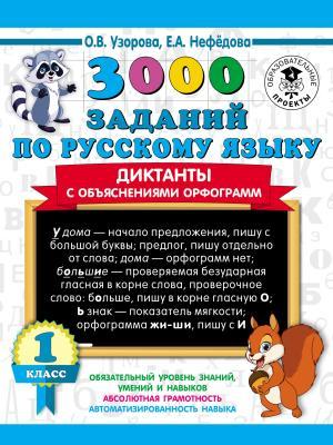 3000 заданий по русскому языку. Диктанты с объяснениями орфограмм. 1 класс photo №1