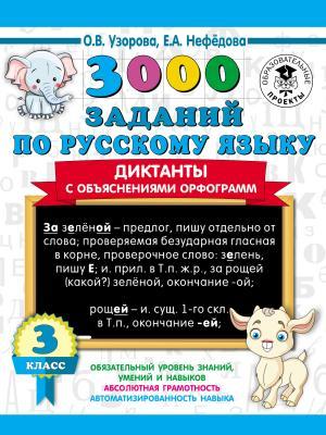 3000 заданий по русскому языку. Диктанты с объяснениями орфограмм. 3 класс photo №1