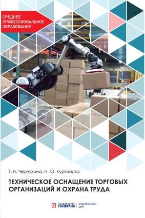 Техническое оснащение торговых организаций и охрана труда Foto №1