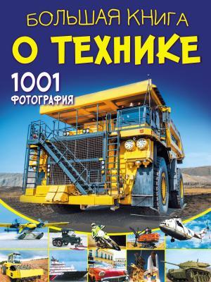 Большая книга о технике. 1001 фотография Foto №1