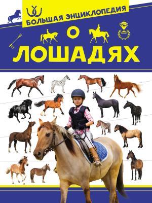 Большая энциклопедия о лошадях Foto №1