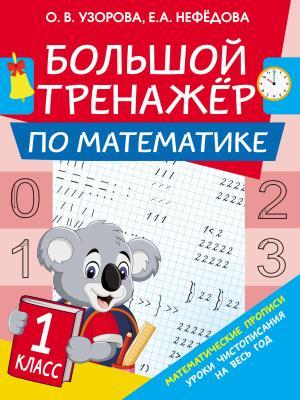 Большой тренажёр по математике. 1 класс photo №1
