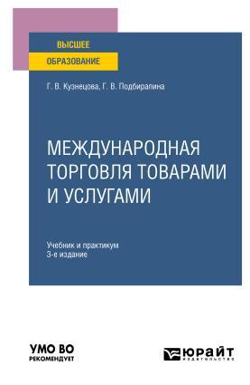 Международная торговля товарами и услугами 3-е изд., пер. и доп. Учебник и практикум для вузов photo №1