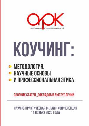 Коучинг: методология, научные основы и профессиональная этика