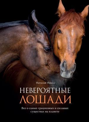 Невероятные лошади. Все о самых грациозных и сильных существах на планете Foto №1