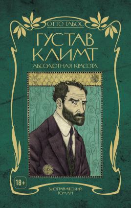 Густав Климт. Абсолютная красота Foto №1