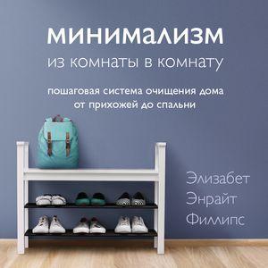 Минимализм из комнаты в комнату: пошаговая система очищения дома от прихожей до спальни photo №1