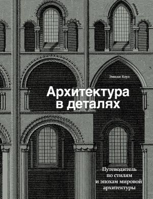 Архитектура в деталях. Путеводитель по стилям и эпохам мировой архитектуры Foto №1
